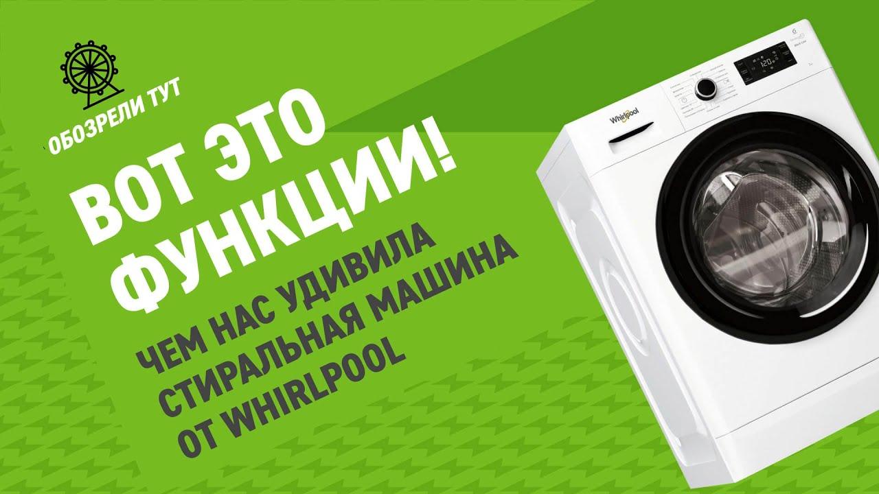 Обзор стиральной машины Whirlpool BL SG7105 V - тихая и надежная стиральная машина