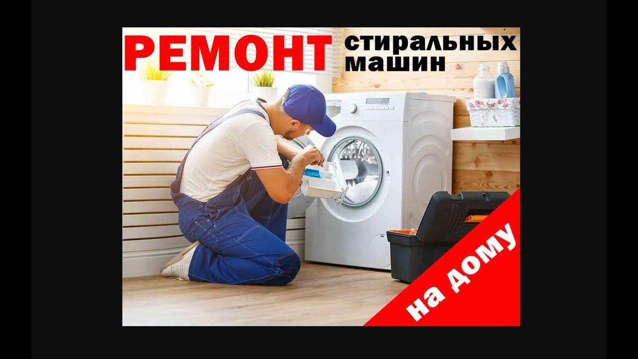 Ремонт стиральных машин Индезит модуля, подшипника, замена барабана с выездом на дом.