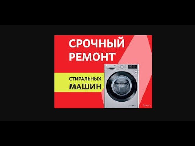 Ремонт стиральных машин в Донецке ДНР – с выездом на дом В наличии любые детали.