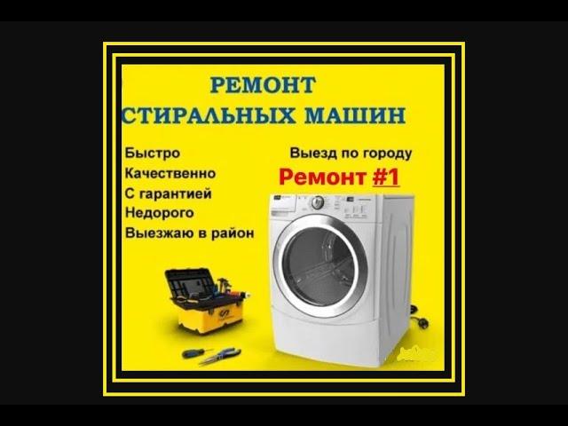 Ремонт стиральных машин в Калининском районе. Приезд в день заказа, ответственный мастер.