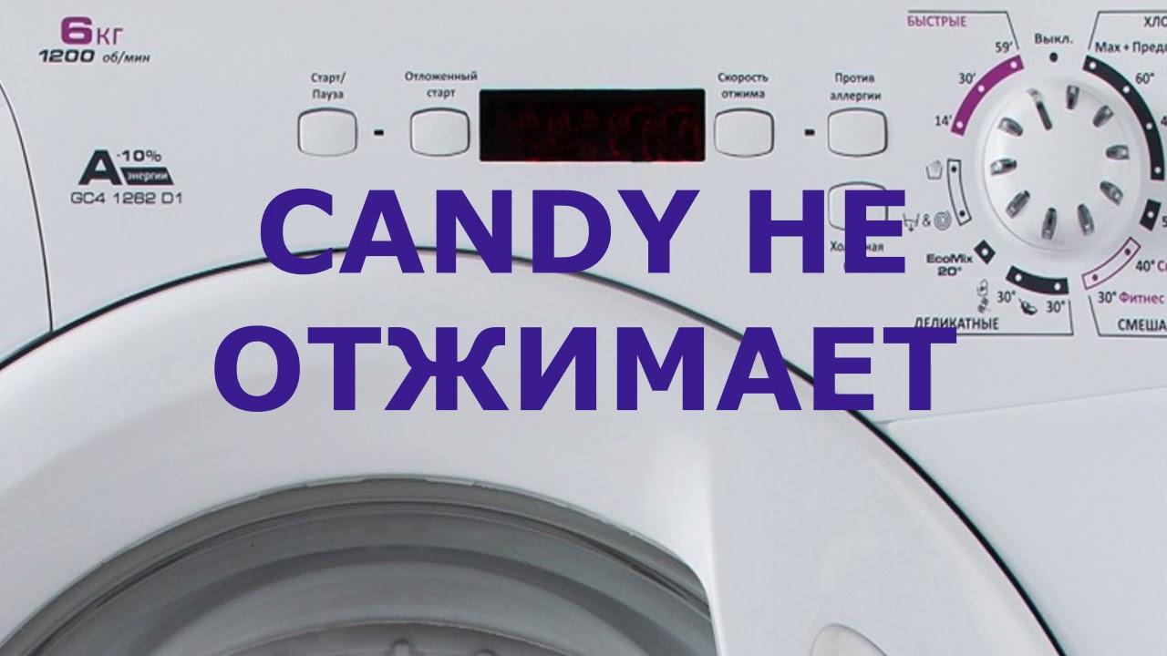 Стиральная машина Candy не отжимает, ремонт в домашних условиях