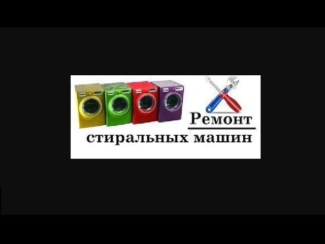 Ремонт стиральных машин на дому ДОНЕЦК Бесплатный выезд, НЕДОРОГОЙ РЕМОНТ