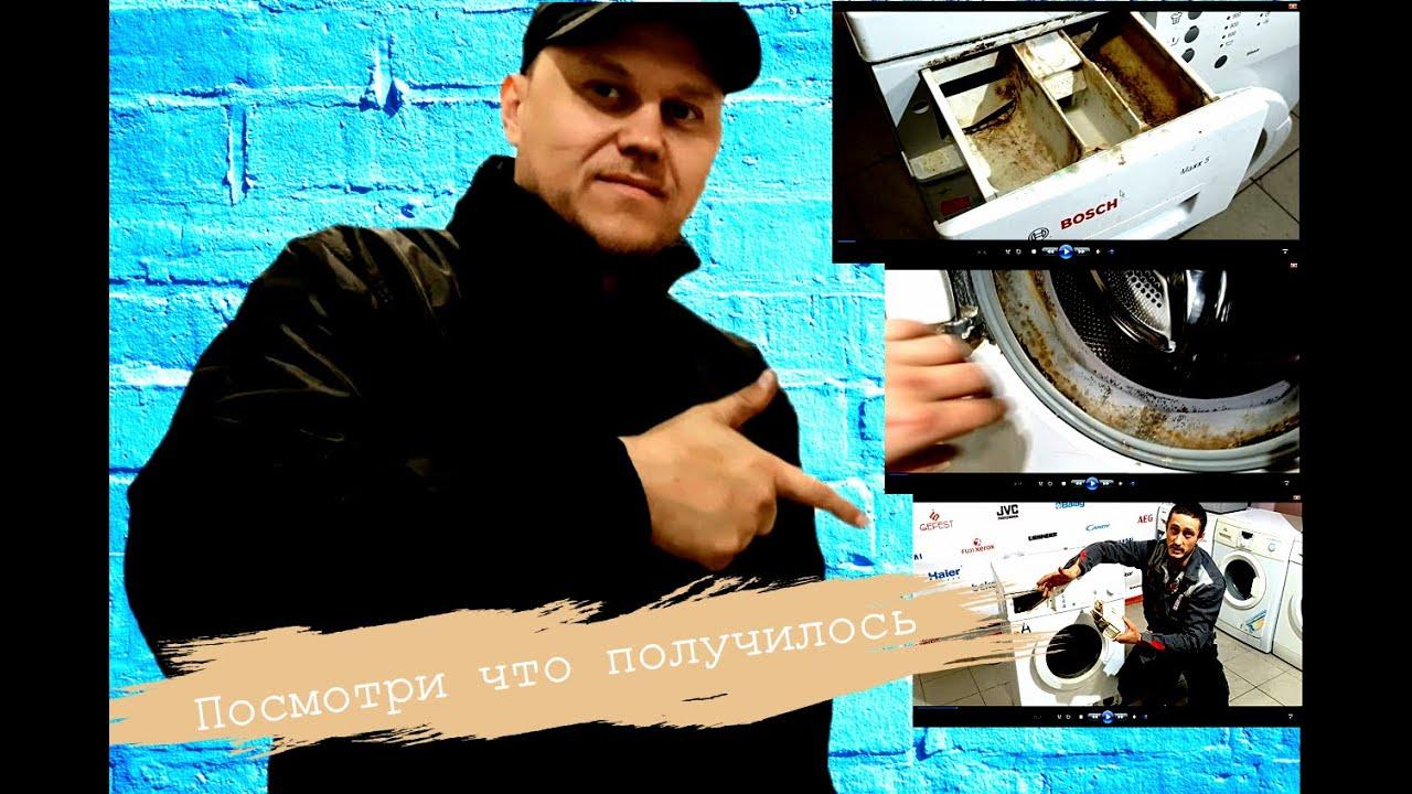 Ремонт стиральной машинки Бош |Кап ремонт |Покраска Чистка