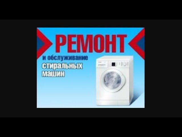 Детали для стиральных машин купить в Донецке - ОРИГИНАЛ и РЕПЛИКИ.