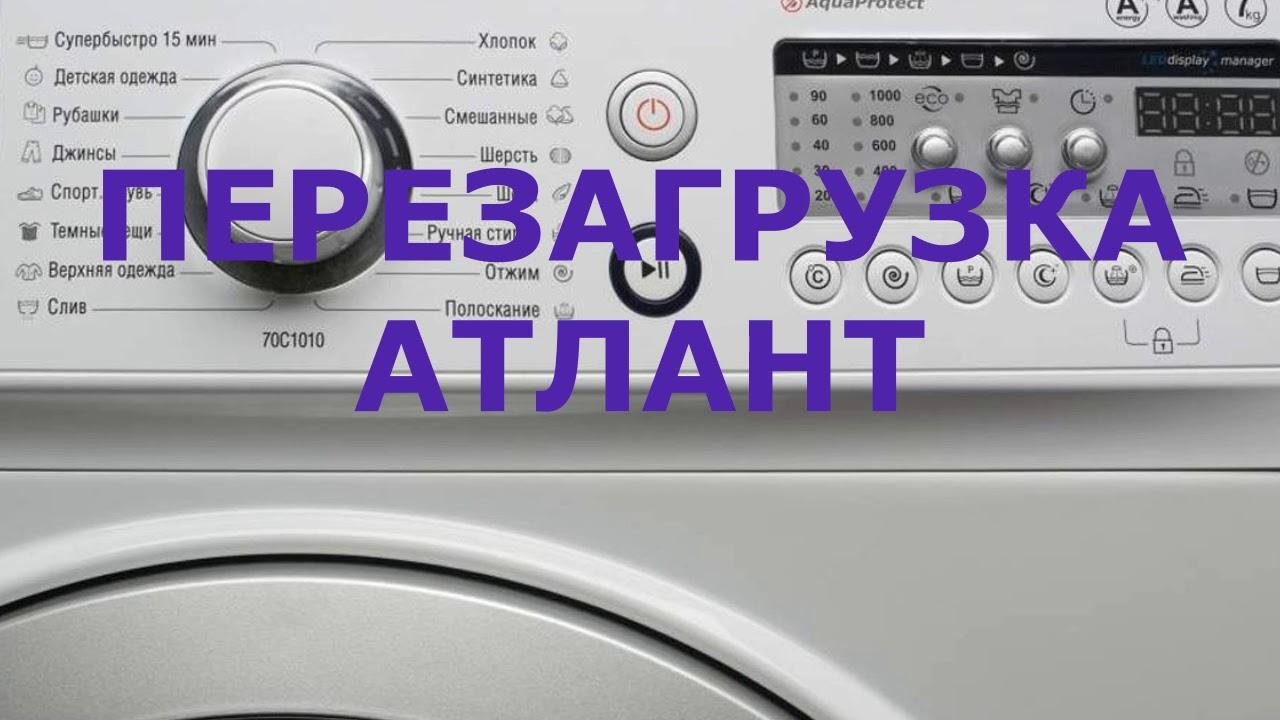 Как перезагрузить стиральную машину Атлант