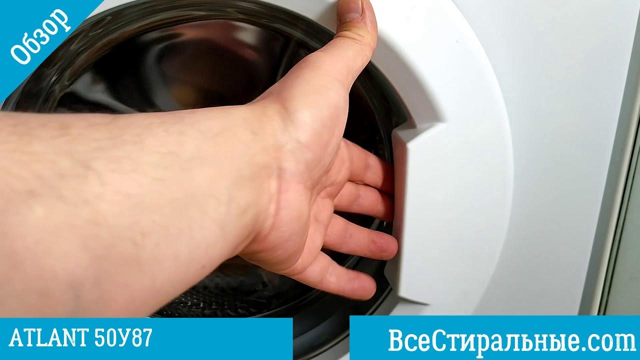Обзор стиральной машины ATLANT 50У87 ВсеСтиральные.com