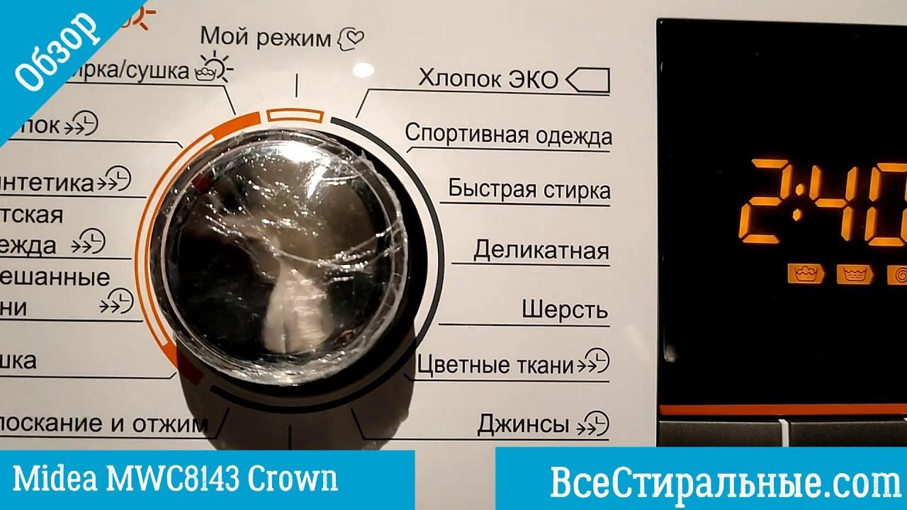 Обзор стиральной машины Midea MWC8143 Crown ВсеСтиральные.com