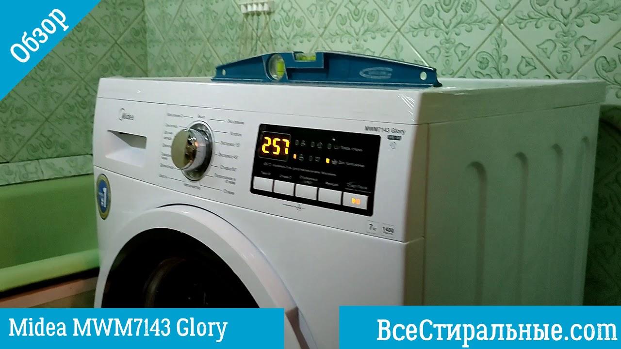 Обзор стиральной машины Midea MWM7143 Glory ВсеСтиральные.com