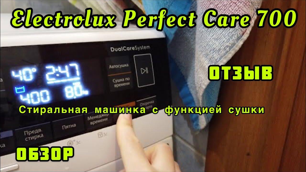Electrolux PerfectCare 700 🟡 Про СТИРАЛЬНУЮ МАШИНУ с СУШКОЙ ОТЗЫВ 🟡 ГОД ИСПОЛЬЗОВАНИЯ 🔹 ОТВЕТ