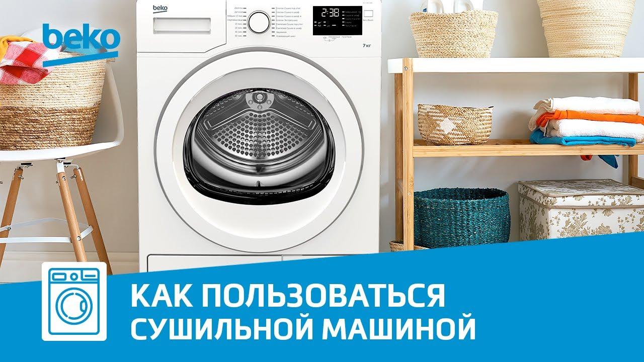 Как правильно пользоваться сушильной машиной Beko?