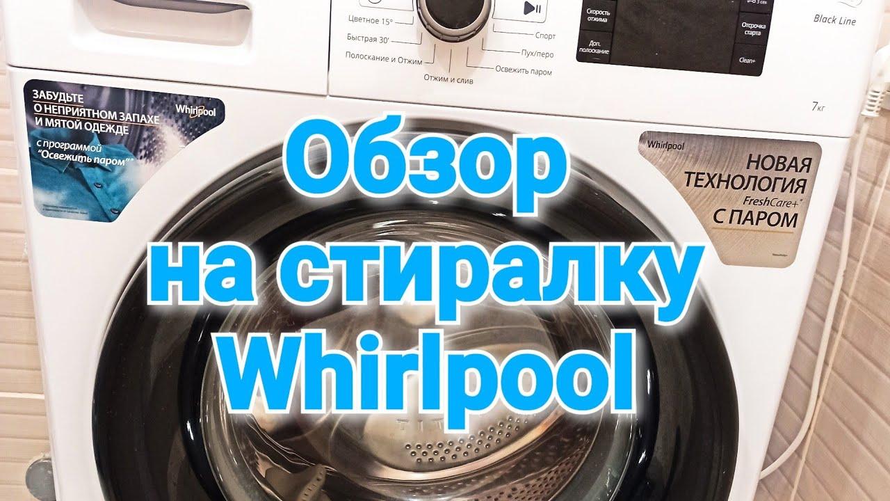 Обзор стиральной машины Whirlpool BL SG7105 V | Стиральная машина Whirlpool