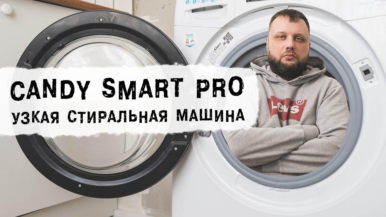Обзор узкой стиральной машины Candy Smart Pro CO34105TB12-07 с Wi-Fi | ТЕХНОМОД