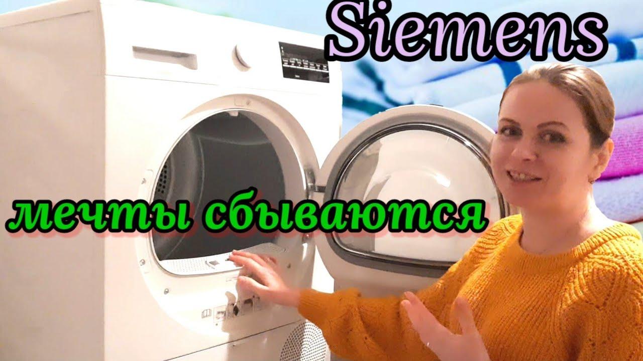 Siemens wt47r400 Сушильная машина. Мечта любой женщины. БеларусьDeutschland ПоздниеПереселенцы