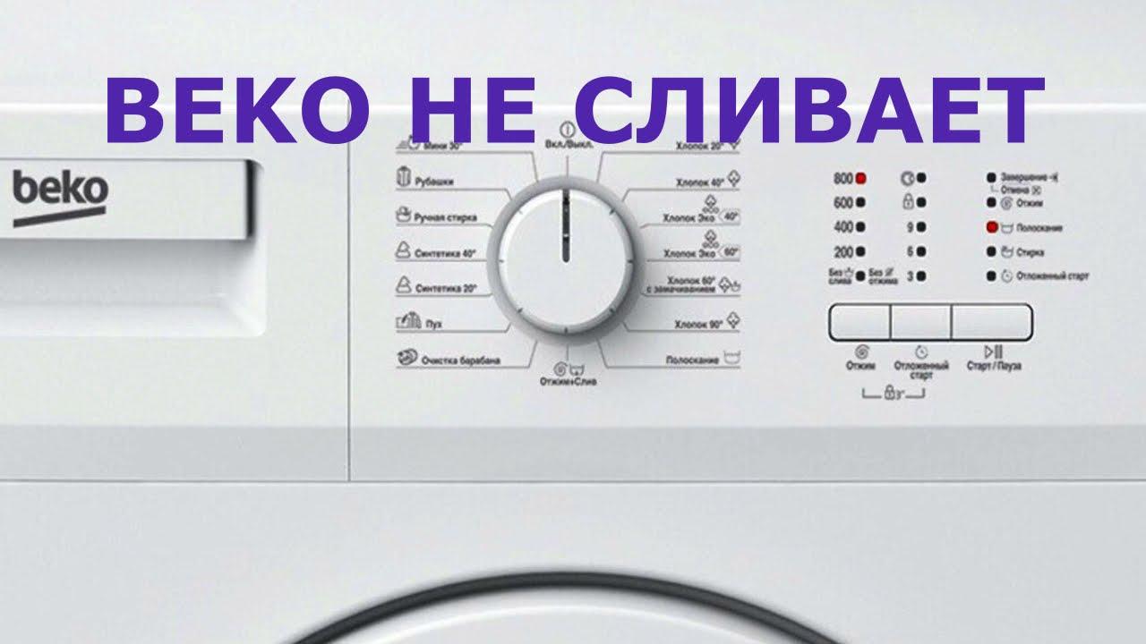 Стиральная машина BEKO не сливает воду. Как заменить сливной насос