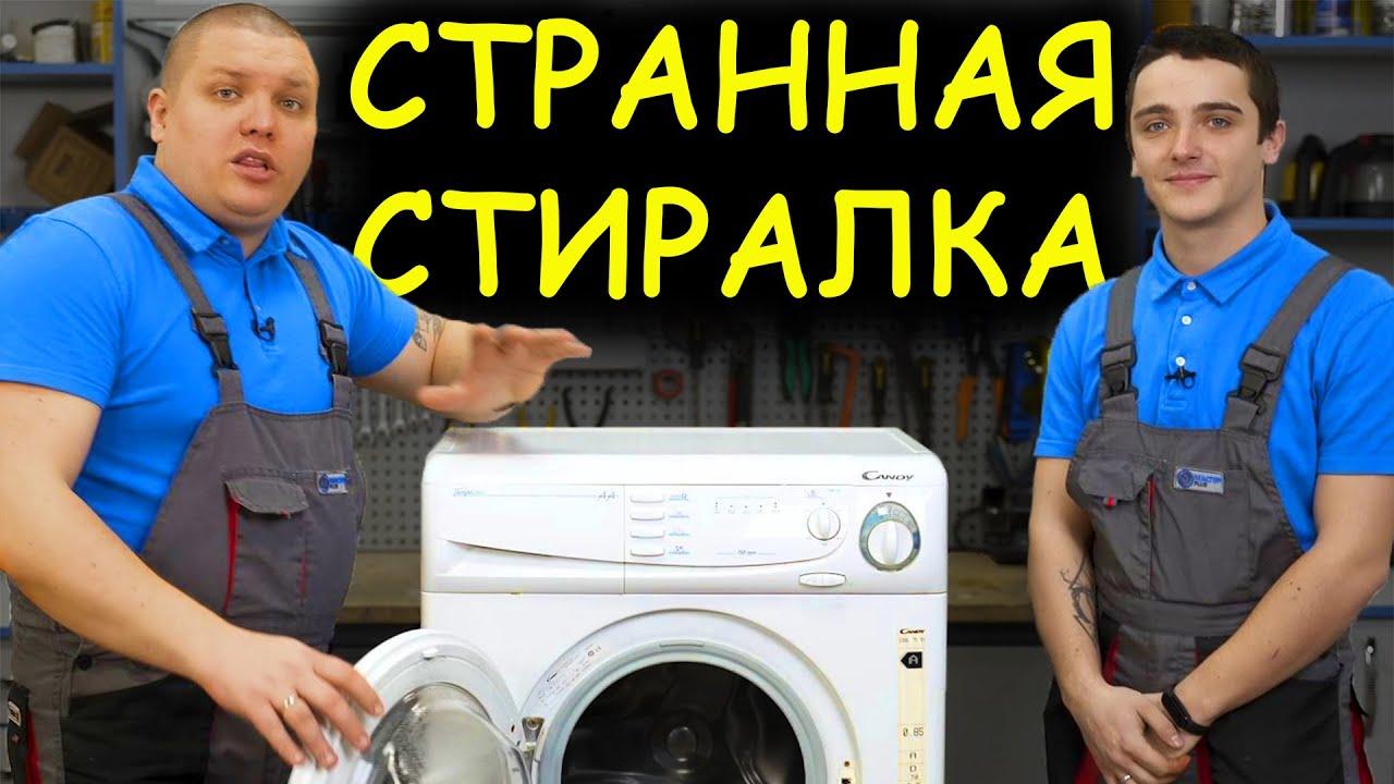 СТРАННАЯ СТИРАЛЬНАЯ МАШИНА 🤪 Ремонт стиральной машины Candy