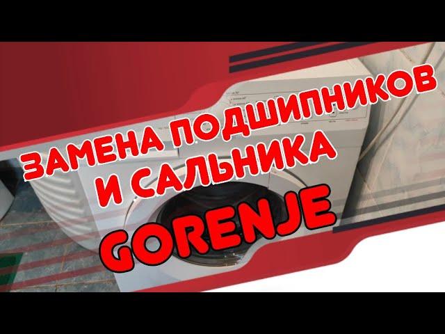 Замена подшипников и сальника в стиральной машине GORENJE