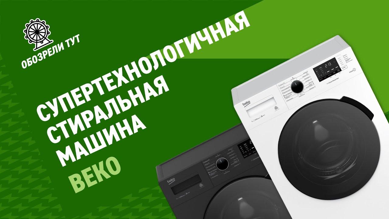 Компактные, надежные и экономичные – обзор стиральных машин Beko