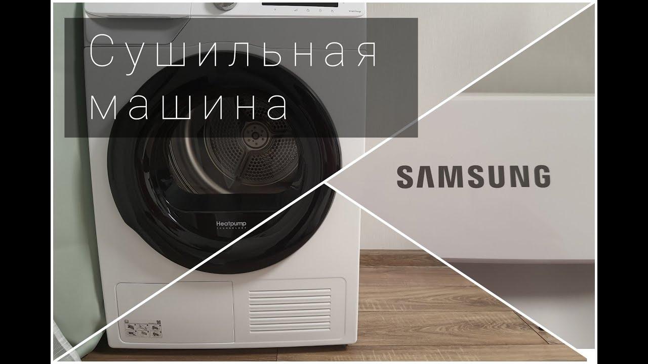 КУПИЛИ СУШИЛЬНУЮ МАШИНУ | Samsung dv90t5240aw | Самая тихая сушильная машина