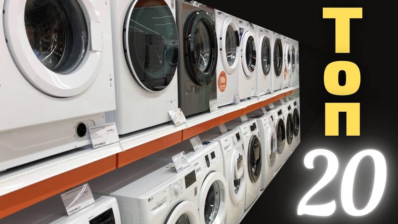 Лучшие стиральные машины 2021 от 16.000 до 100.000 руб. || Обзор от независимого консультанта