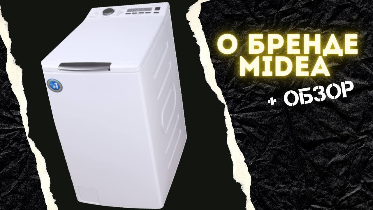 Обзор стиральных машин с вертикальной загрузкой || Midea MWT60101 на 6 кг