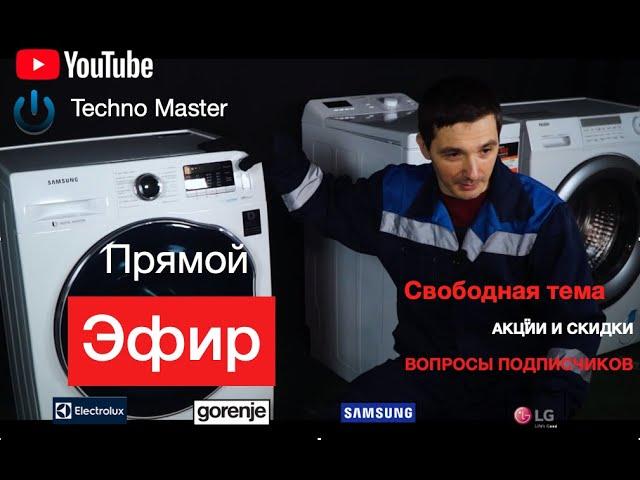Прямая трансляция || Скидка на стиральные машины, сушильные машины, холодильники| Эфир № 4