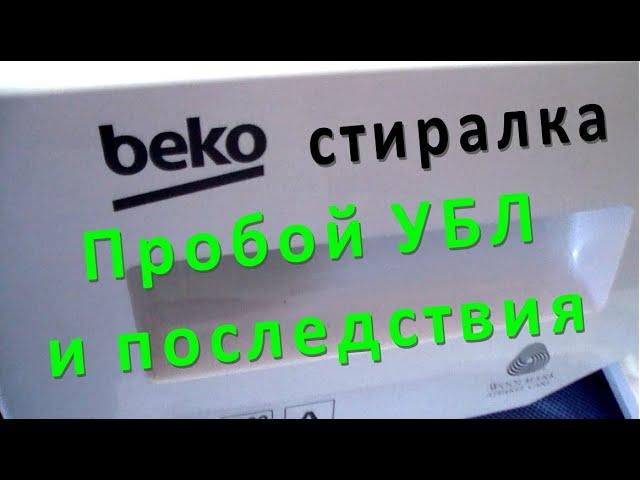 Стиральная машина BEKO не запускается. Сгорел замок дверцы, последствия.