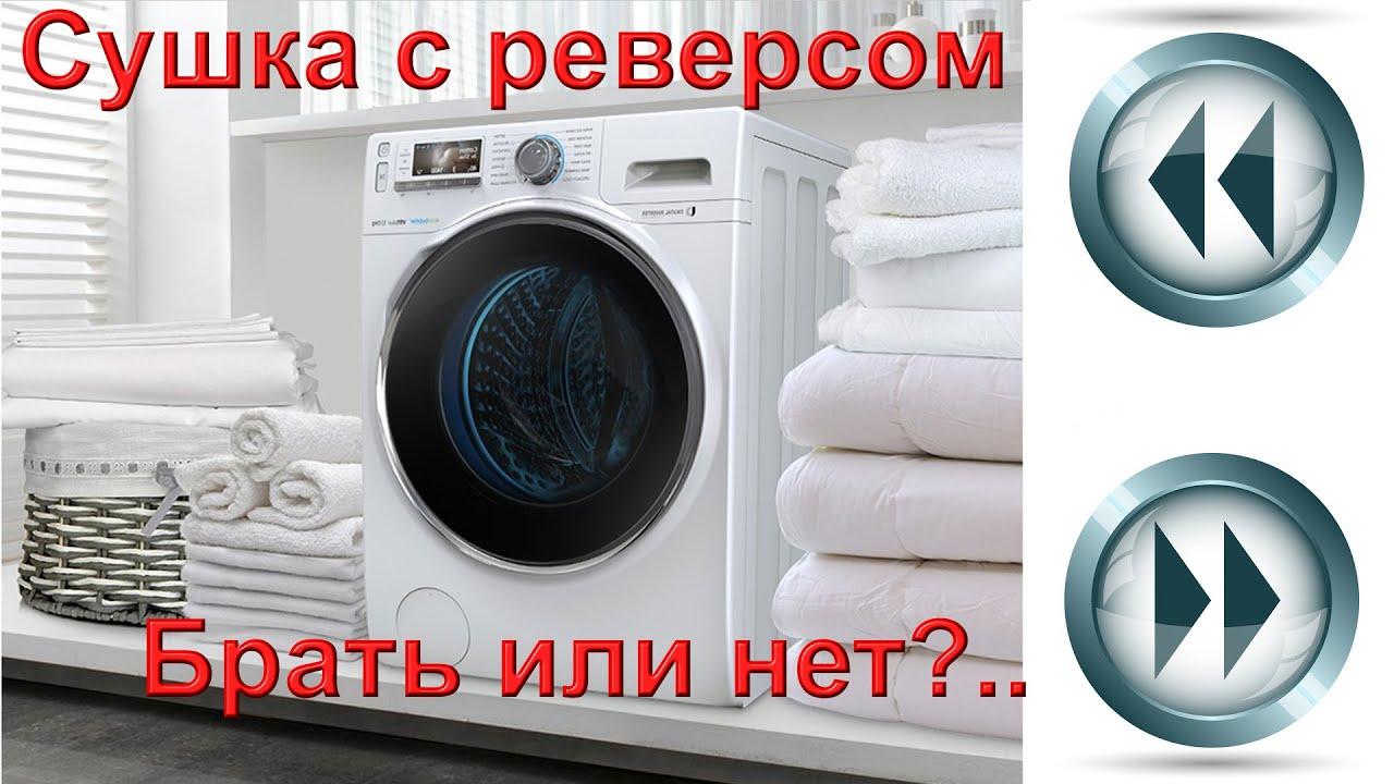 Сушильная машина с реверсом, брать или нет?