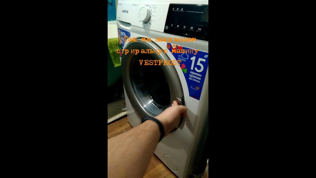 Так мы закрываем стиральную машину VESTFROST