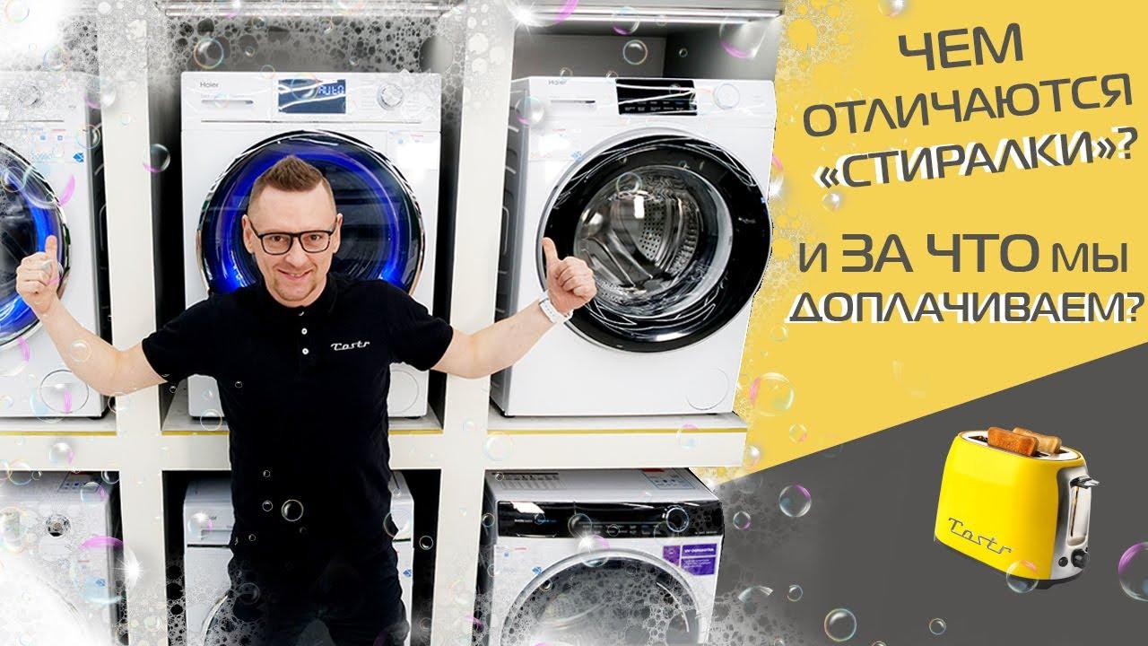 ТОП-3 стиральных машин Haier до 50 000 рублей