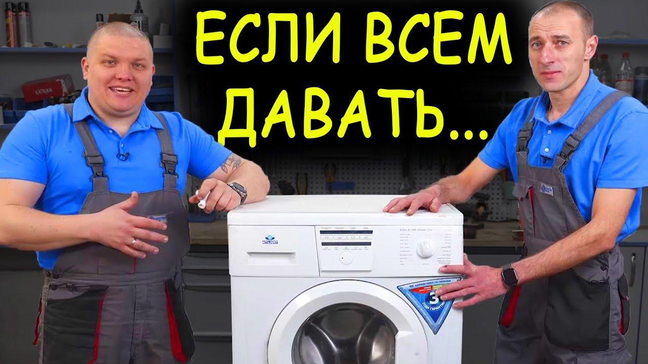 В РЕКЛАМЕ ЭТОГО НЕ ПОКАЖУТ 🙈 Ремонт стиральной машины АТЛАНТ