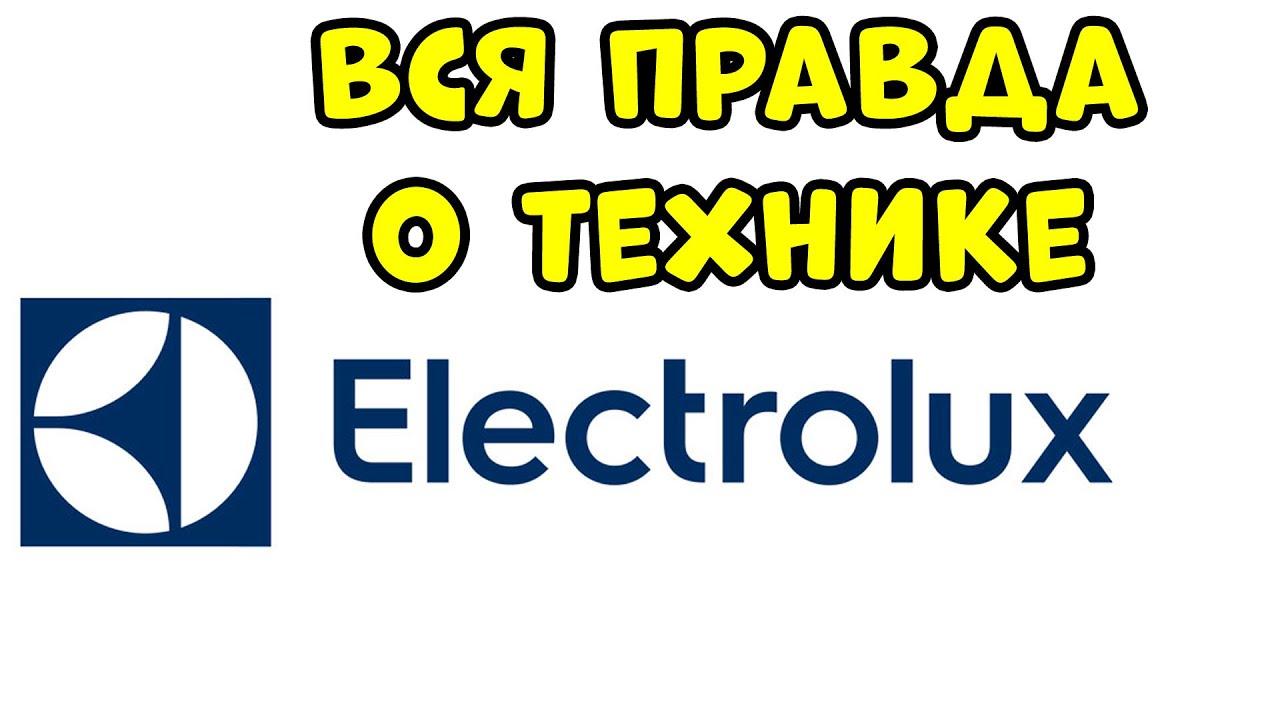 ВСЯ ПРАВДА О ТЕХНИКЕ ELECTROLUX