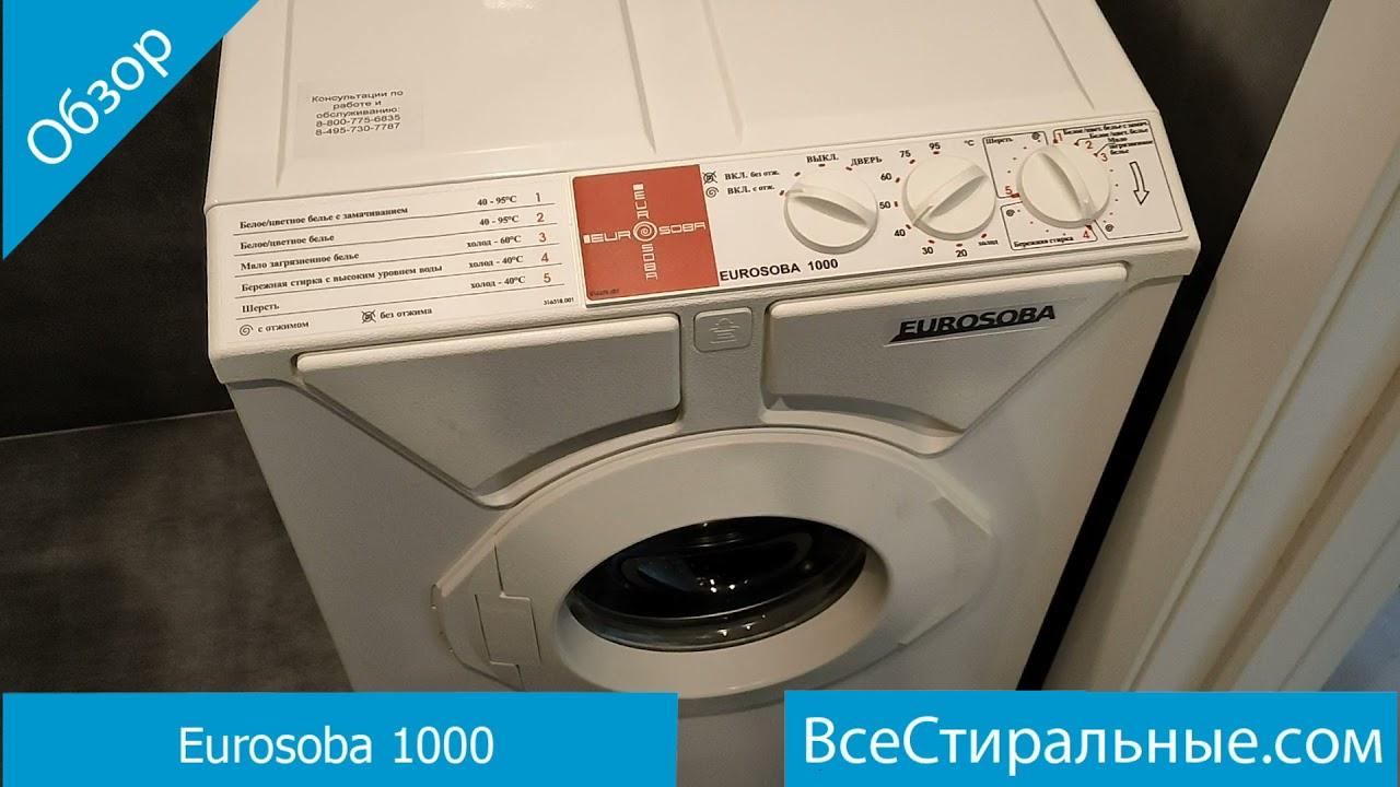 Eurosoba 1000- обзор стиральной машины от магазина ВсеСтиральные