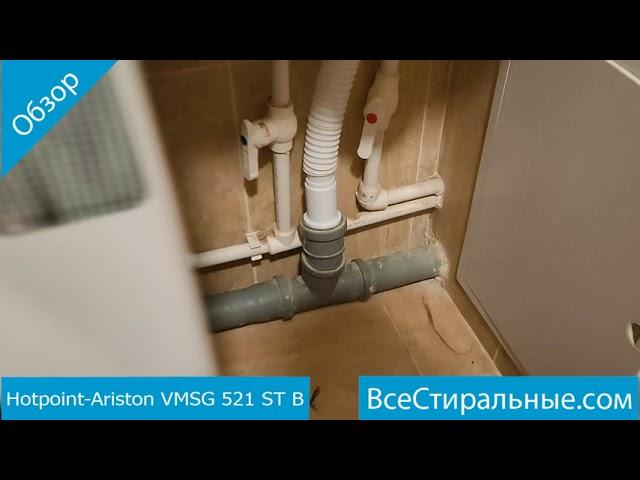Hotpoint Ariston VMSG 521 ST B - обзор стиральной машины от магазина ВсеСтиральные