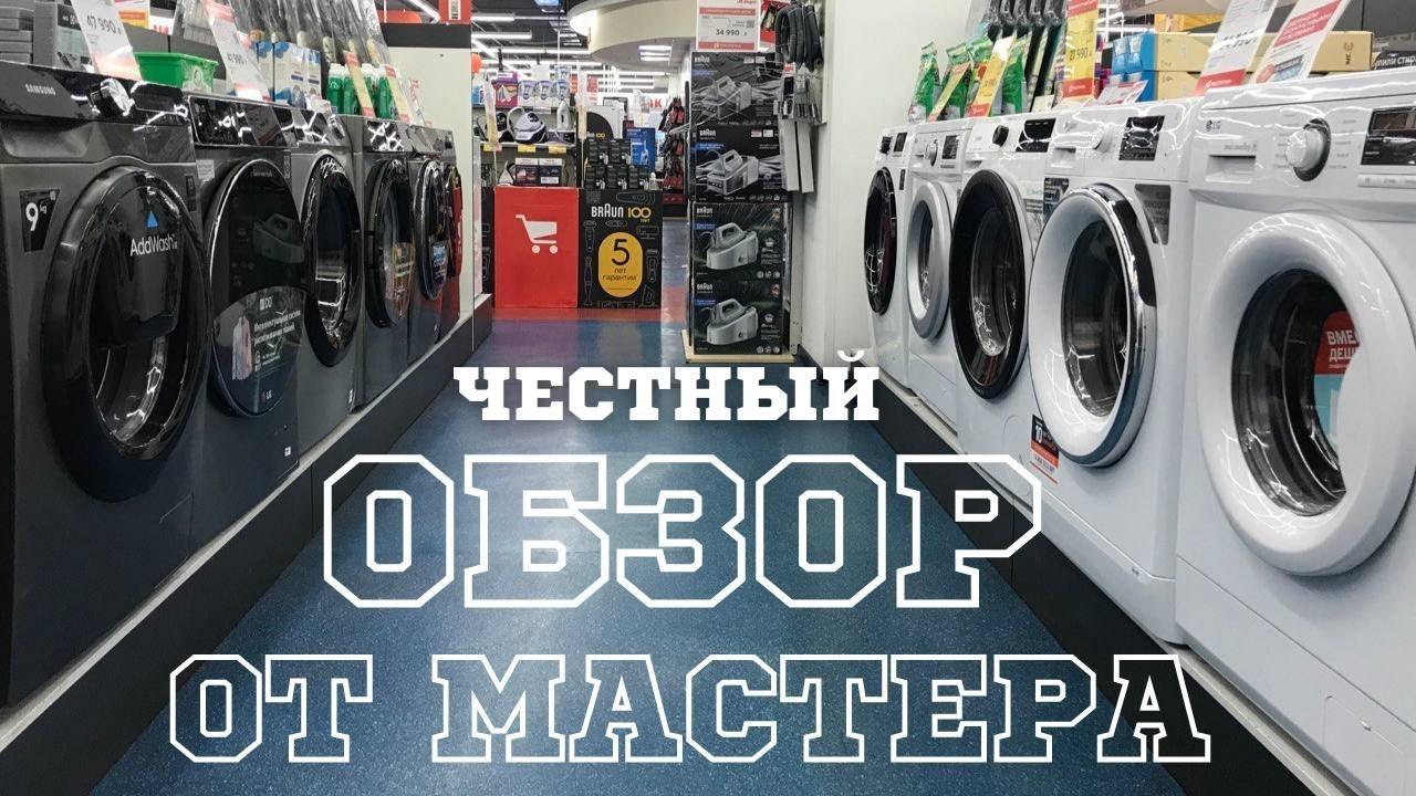 Обзор стиральных машин с сушкой 2021 из магазина || Советы от мастера