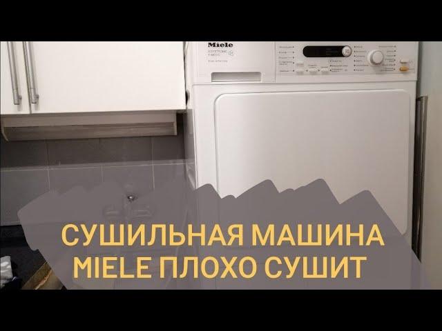Сушильная машина Miele плохо сушит белье
