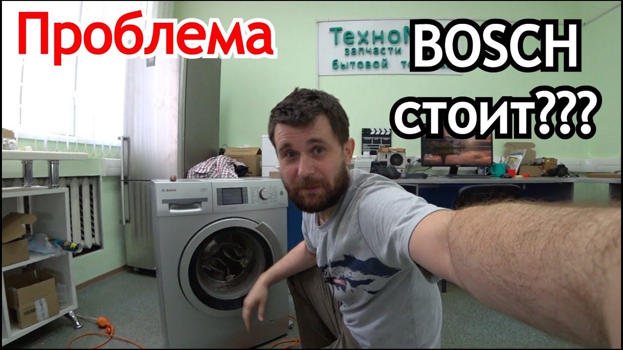 Так ли хороши стиральные машины Bosch? Стоит ли переплачивать за бренд?