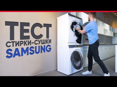 Тест комплекта стиральной и сушильной машин Samsung WW90T986CSH и DV90T8240SH