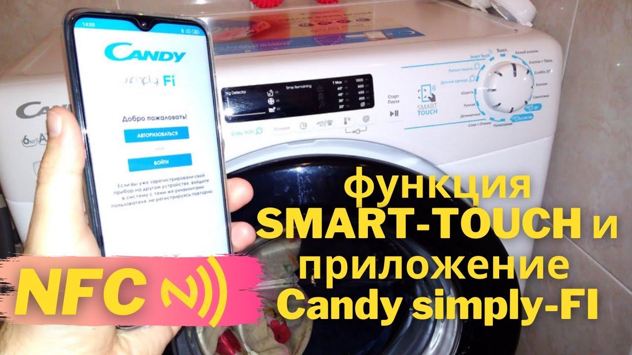 Тестируем функцию SMART-TOUCH и приложение Candy simply-FI. Стиральная машина Candy CSS34 с NFC.