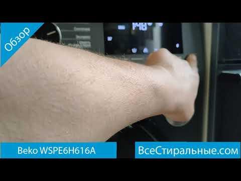 Beko WSPE6H616A - обзор стиральной машины от магазина ВсеСтиральны