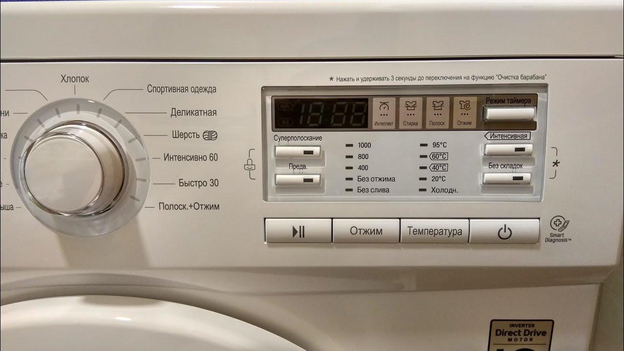 Стиральная машина LG F10B8MD | Спустя 500 циклов