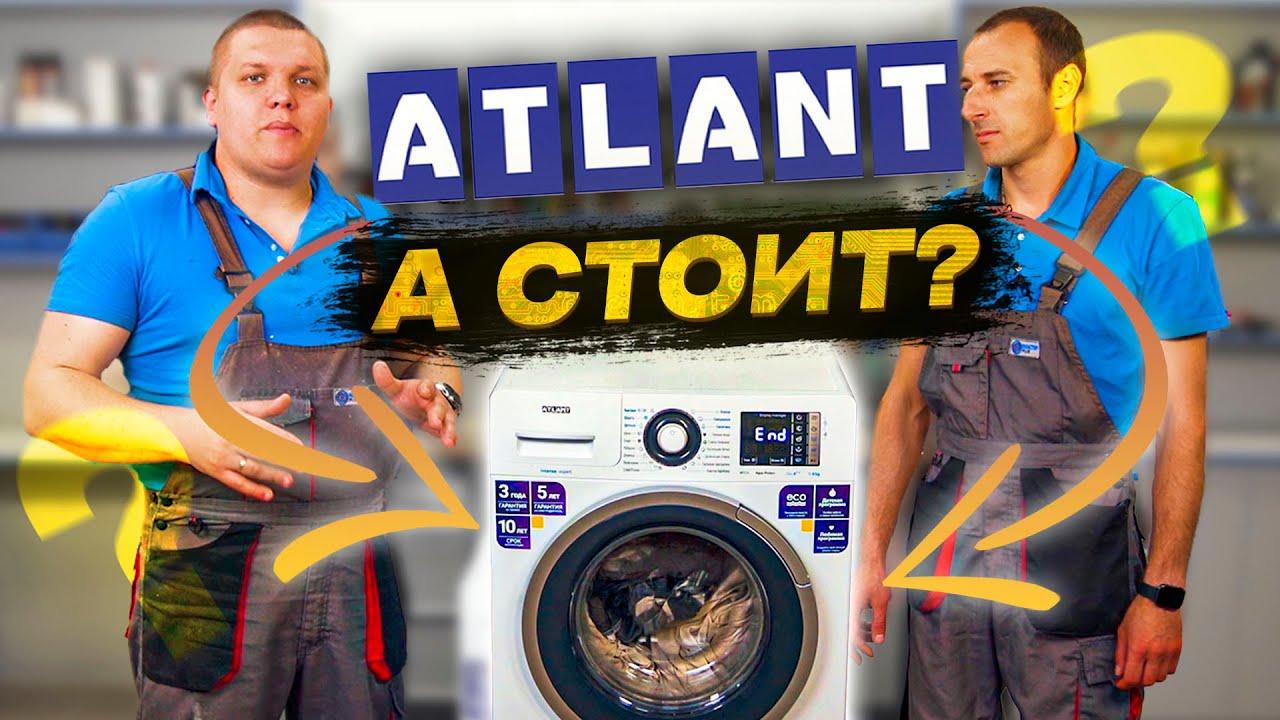 СТОИТ ЛИ ПОКУПАТЬ ATLANT ❓ Обзор стиральной машины 2021 + РОЗЫГРЫШ
