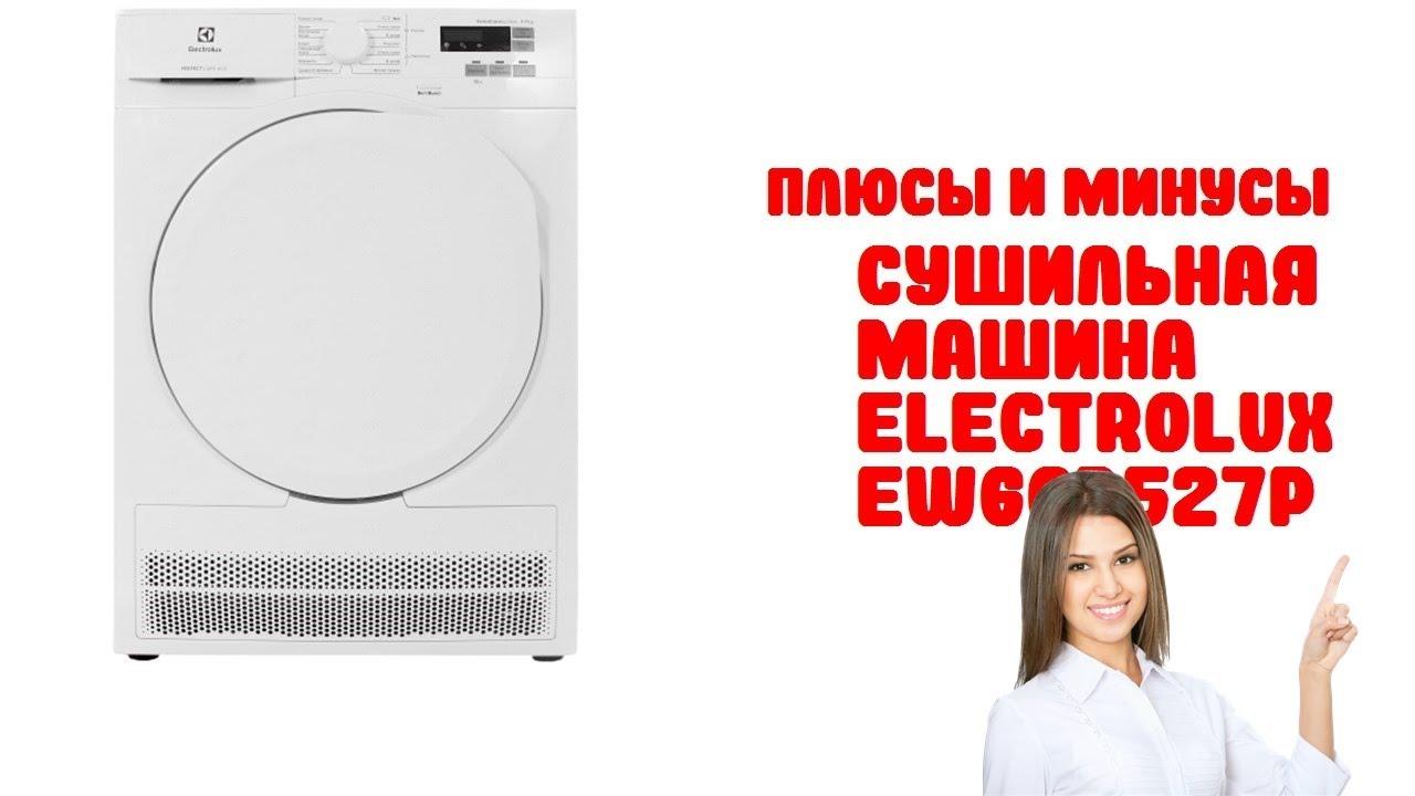 Сушильная машина Electrolux EW6CR527P