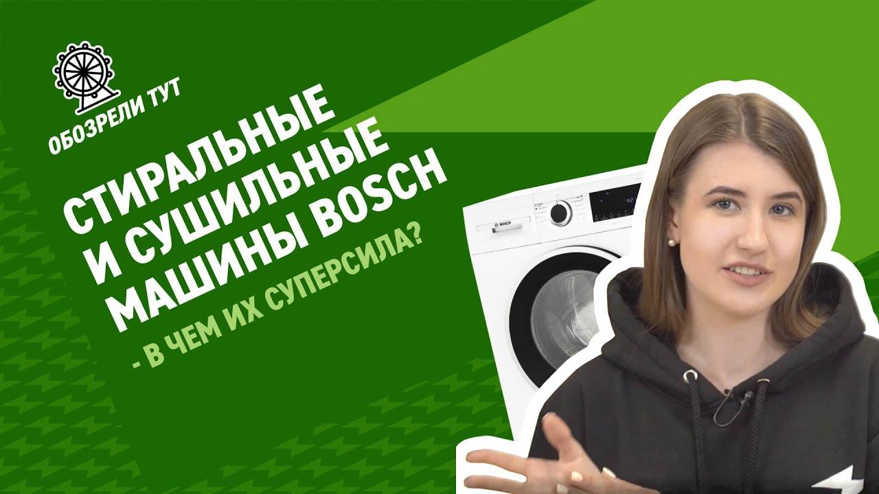 Топовые стиральные и сушильные машины? | Обзор стиральных и сушильних машин Bosch 4 серии