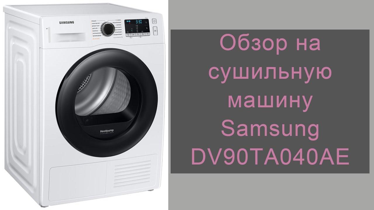 Обзор на сушильную машину Samsung DV90TA040AE