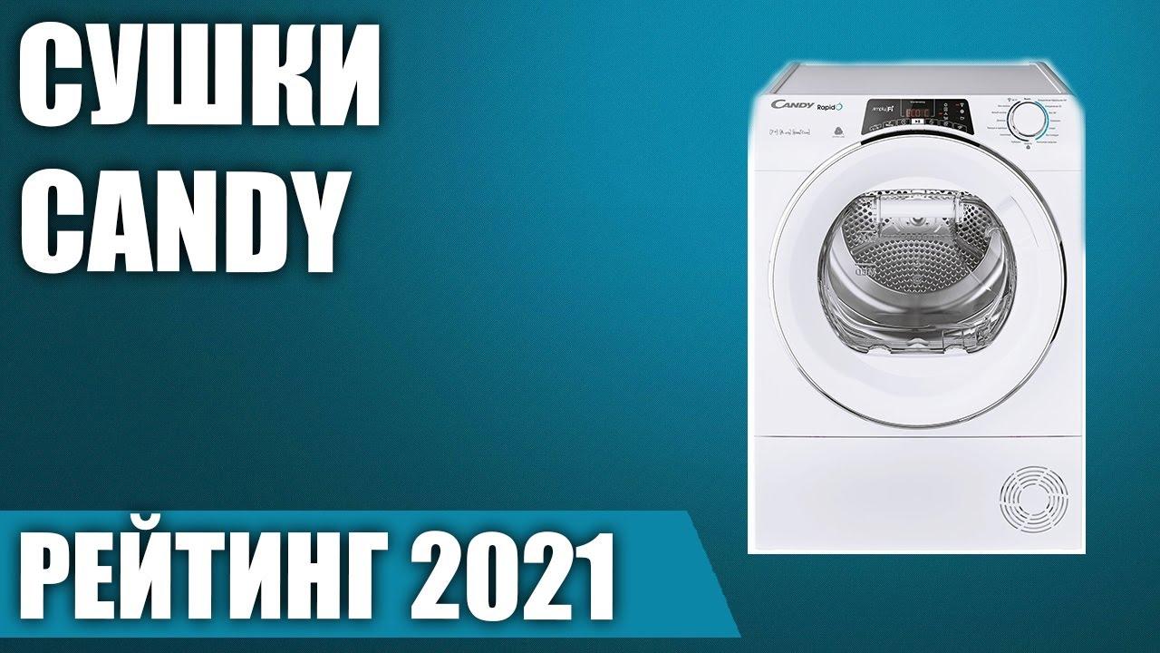 ТОП—5. 🩳Лучшие сушильные машины Candy. Рейтинг 2021 года