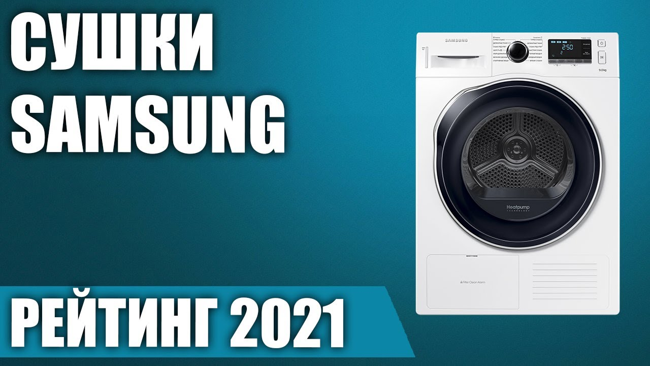ТОП—5. 😎Лучшие сушильные машины Samsung. Рейтинг 2021 года