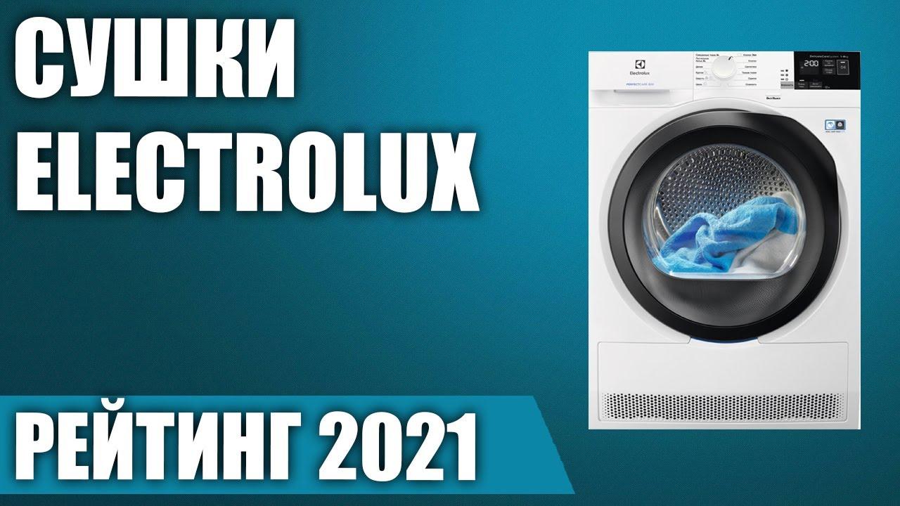 ТОП—7. 🧺Лучшие сушильные машины Electrolux. Рейтинг 2021 года